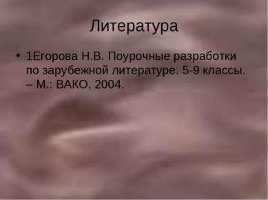 Литература 1Егорова Н.В. Поурочные разработки по зарубежной литературе. 5-9 к...