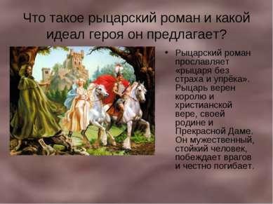 Что такое рыцарский роман и какой идеал героя он предлагает? Рыцарский роман ...