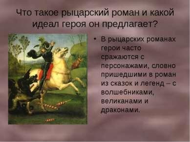 Что такое рыцарский роман и какой идеал героя он предлагает? В рыцарских рома...