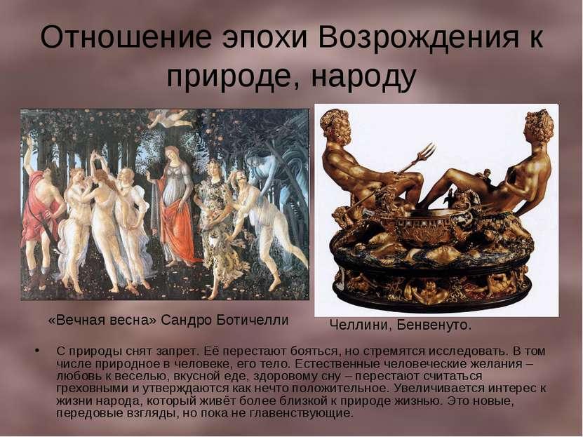 Отношение эпохи Возрождения к природе, народу С природы снят запрет. Её перес...