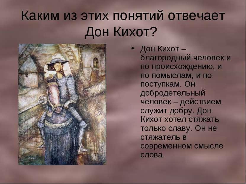 Каким из этих понятий отвечает Дон Кихот? Дон Кихот – благородный человек и п...