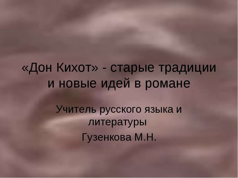 «Дон Кихот» - старые традиции и новые идей в романе Учитель русского языка и ...