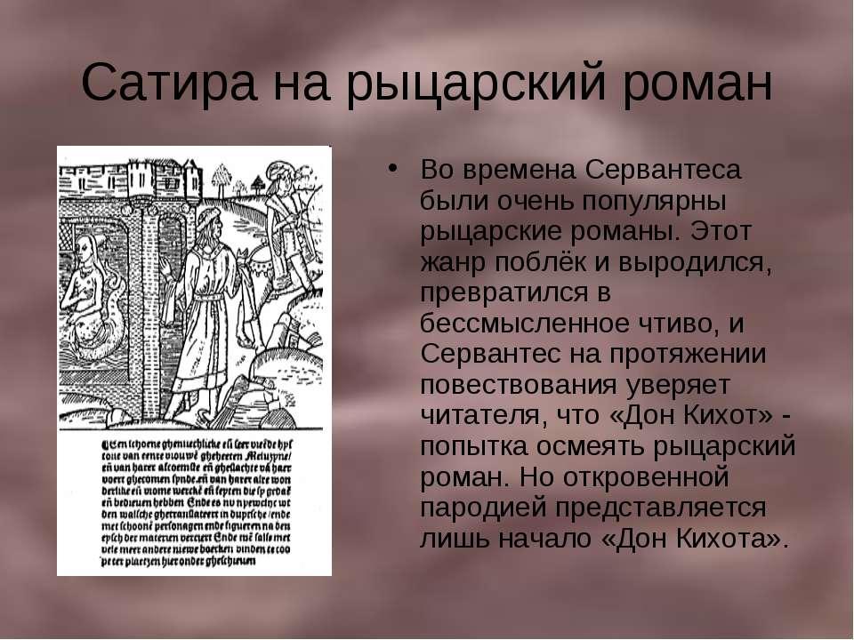 Сатира на рыцарский роман Во времена Сервантеса были очень популярны рыцарски...