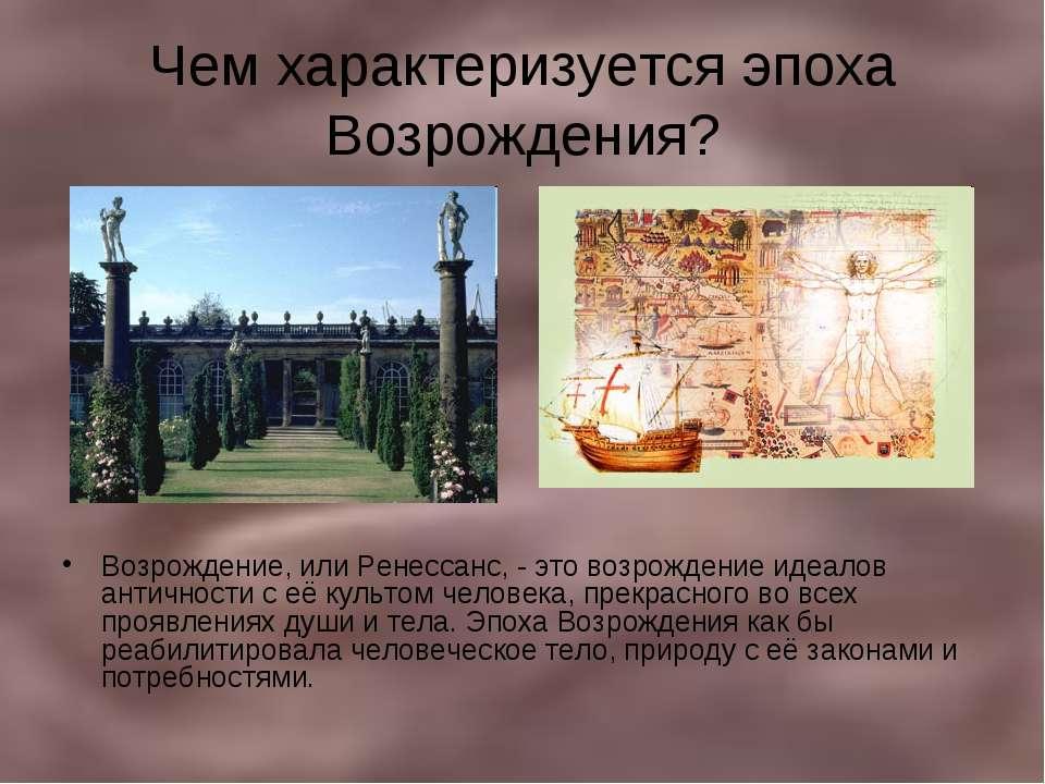 Чем характеризуется эпоха Возрождения? Возрождение, или Ренессанс, - это возр...