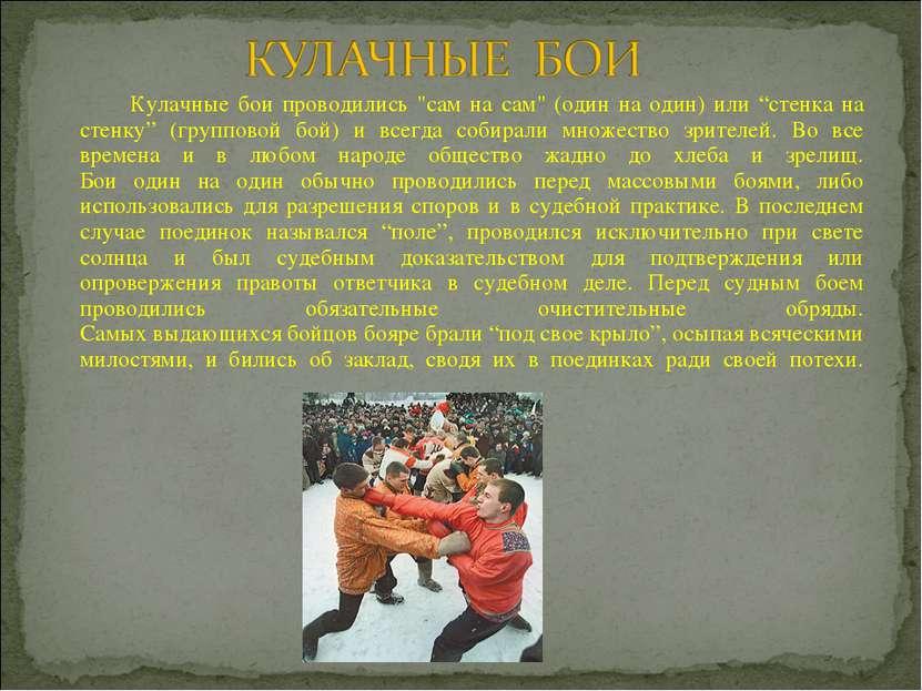 "Кулачные бои проводились ""сам на сам"" (один на один) или ""стенка на стенку"" (..."