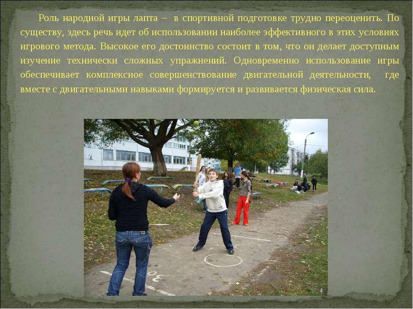 Роль народной игры лапта – в спортивной подготовке трудно переоценить. По сущ...