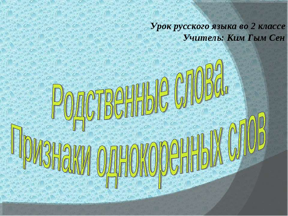 Урок русского языка во 2 классе Учитель: Ким Гым Сен