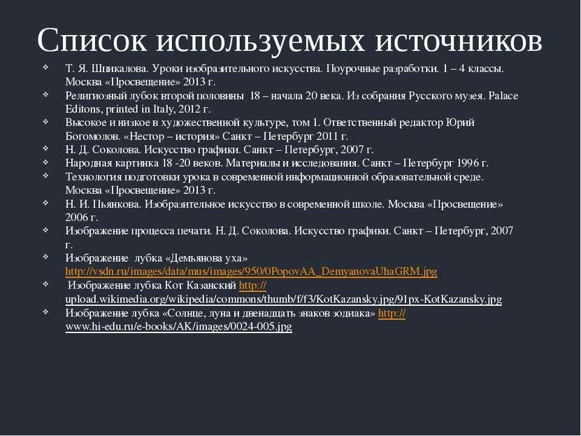 Список используемых источников Т. Я. Шпикалова. Уроки изобразительного искусс...