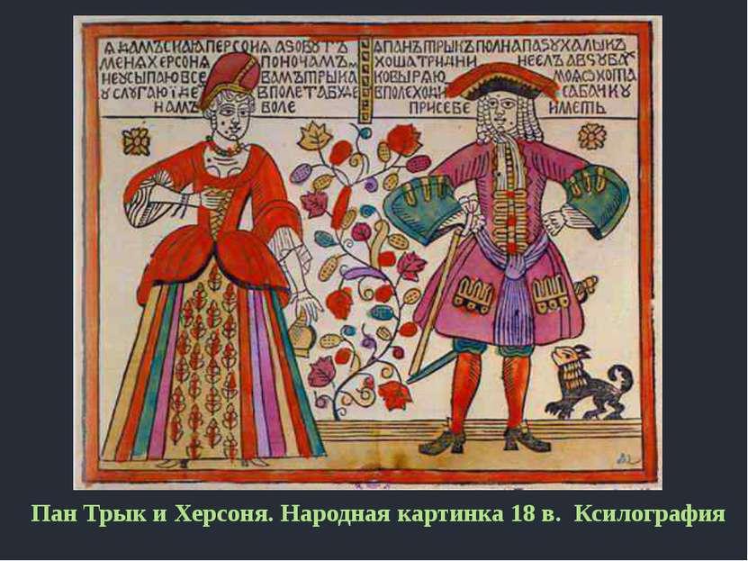 Пан Трык и Херсоня. Народная картинка 18в. Ксилография