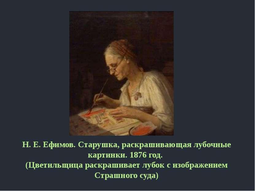 Н. Е. Ефимов. Старушка, раскрашивающая лубочные картинки. 1876 год. (Цветильщ...