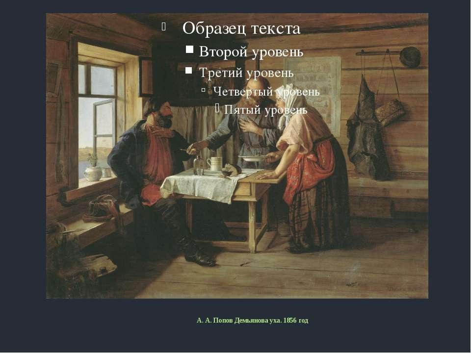 А. А. Попов Демьянова уха. 1856 год