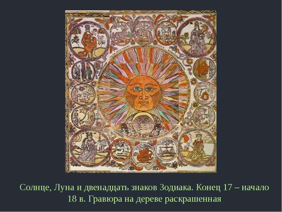 Солнце, Луна и двенадцать знаков Зодиака. Конец 17 – начало 18 в. Гравюра на ...