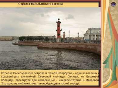 23 Стрелка Васильевского острова Стрелка Васильевского острова в Санкт-Петерб...
