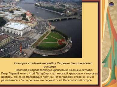 24 История создания ансамбля Стрелки Васильевского острова Заложив Петропавло...