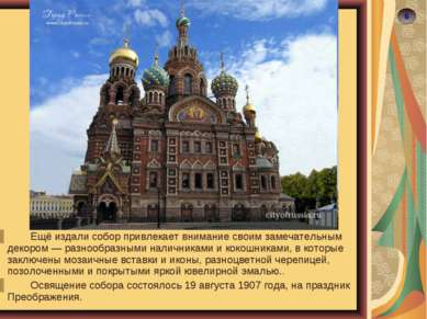 Ещё издали собор привлекает внимание своим замечательным декором — разнообраз...