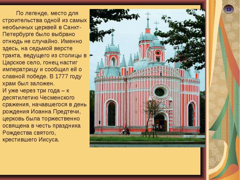 13 По легенде, место для строительства одной из самых необычных церквей в Сан...