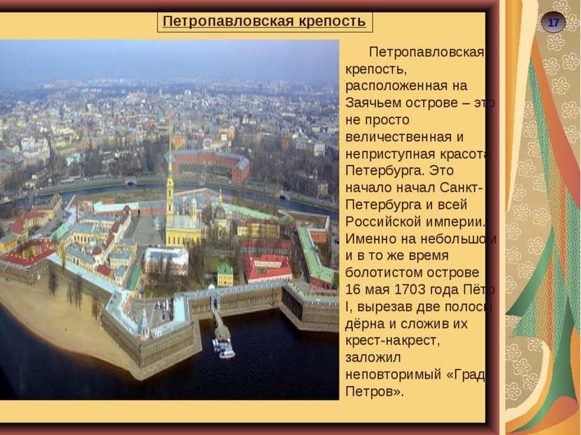 17 Петропавловская крепость Петропавловская крепость, расположенная на Заячье...