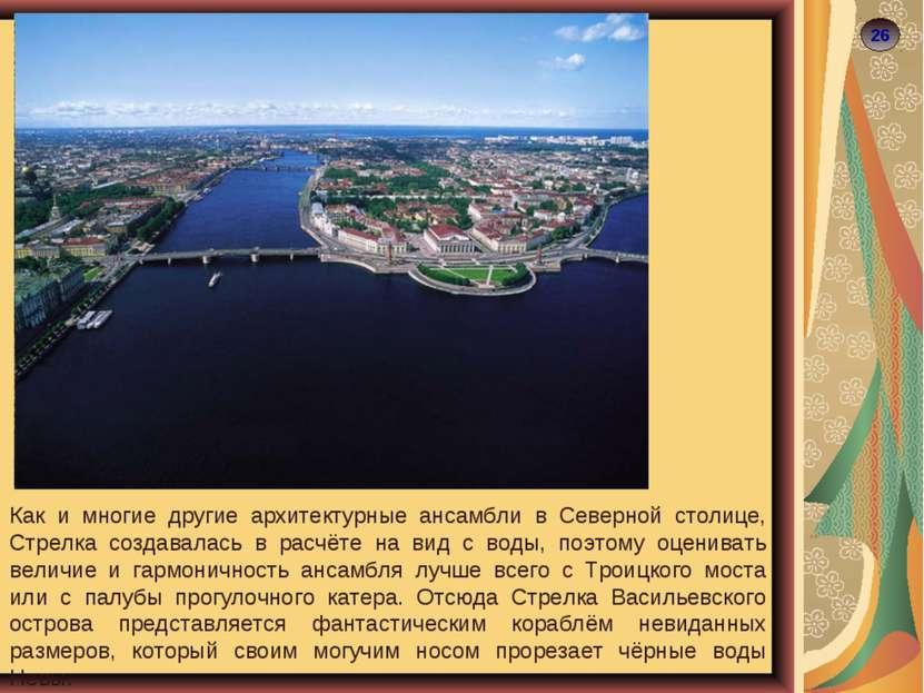 26  Как и многие другие архитектурные ансамбли в Северной столице, Стрелка с...
