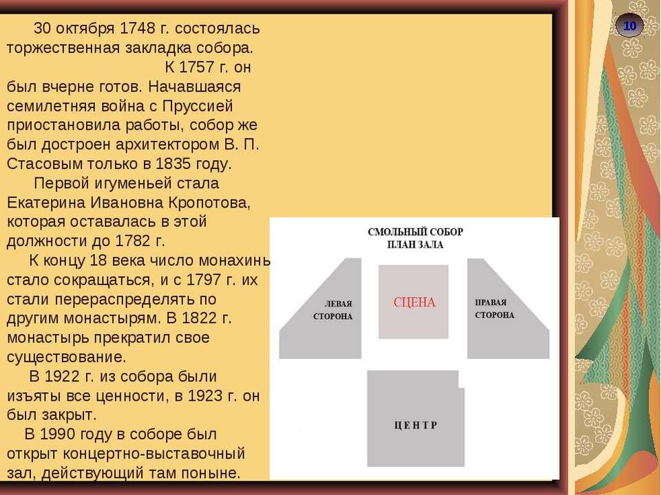 10 30 октября 1748 г. состоялась торжественная закладка собора. К 1757 г. он ...