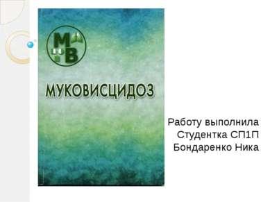 Работу выполнила Студентка СП1П Бондаренко Ника