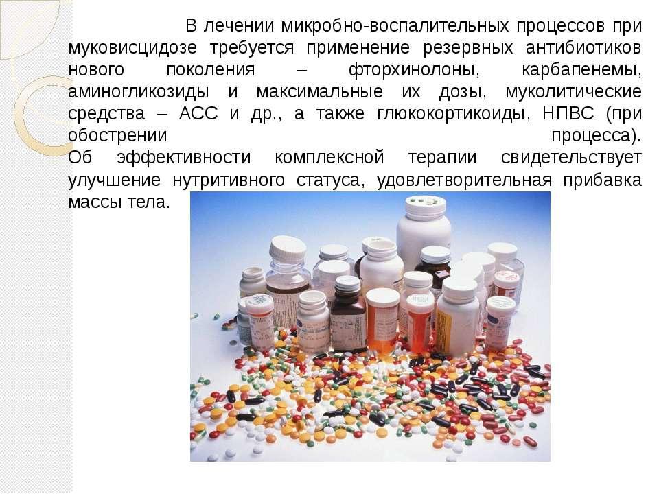 В лечении микробно-воспалительных процессов при муковисцидозе требуется приме...