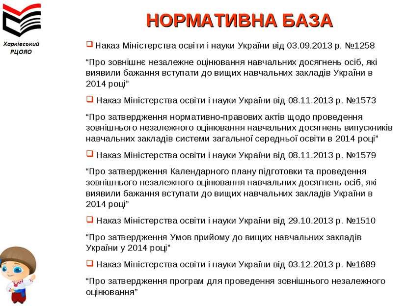 НОРМАТИВНА БАЗА Наказ Міністерства освіти і науки України від 03.09.2013 р. №...