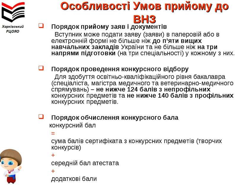 Порядок прийому заяв і документів Вступник може подати заяву (заяви) в паперо...