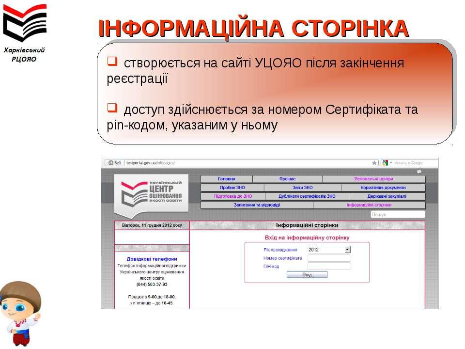 ІНФОРМАЦІЙНА СТОРІНКА створюється на сайті УЦОЯО після закінчення реєстрації ...