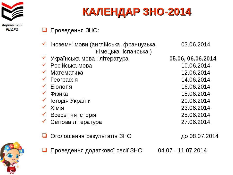 Проведення ЗНО: Іноземні мови (англійська, французька, 03.06.2014 німецька, і...