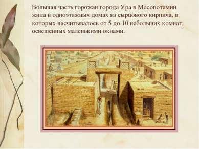 Большая часть горожан города Ура в Месопотамии жила в одноэтажных домах из сы...