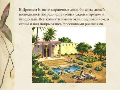 В Древнем Египте кирпичные дома богатых людей возводились посреди фруктовых с...