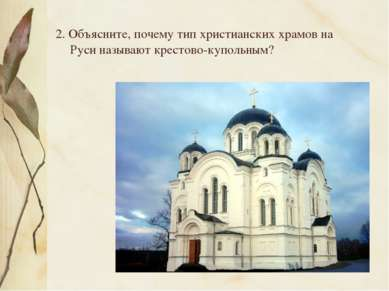 2. Объясните, почему тип христианских храмов на Руси называют крестово-куполь...