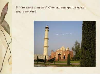 8. Что такое минарет? Сколько минаретов может иметь мечеть?
