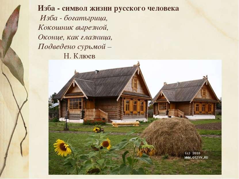 Изба - символ жизни русского человека Изба - богатырица, Кокошник вырезной, О...