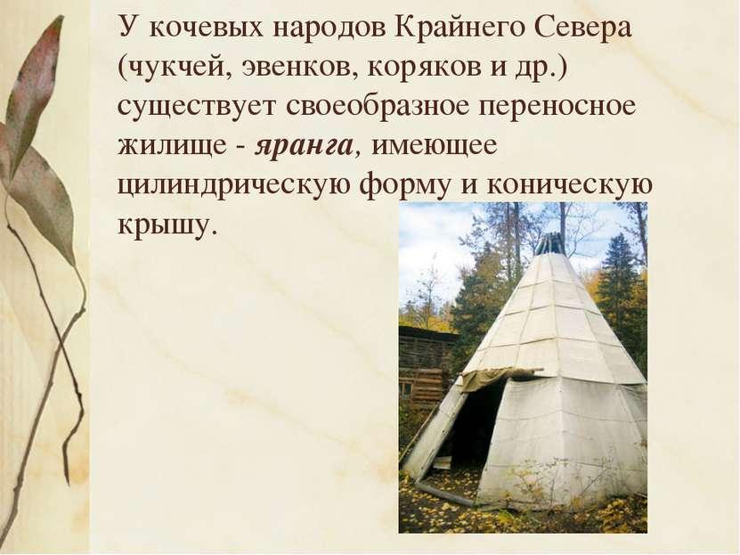 У кочевых народов Крайнего Севера (чукчей, эвенков, коряков и др.) существует...