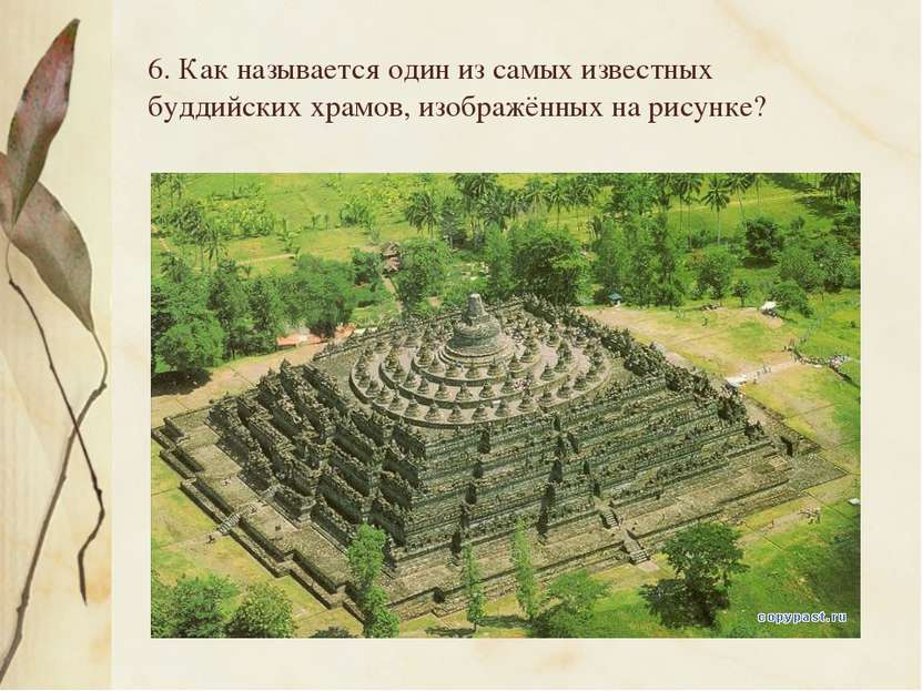 6. Как называется один из самых известных буддийских храмов, изображённых на ...