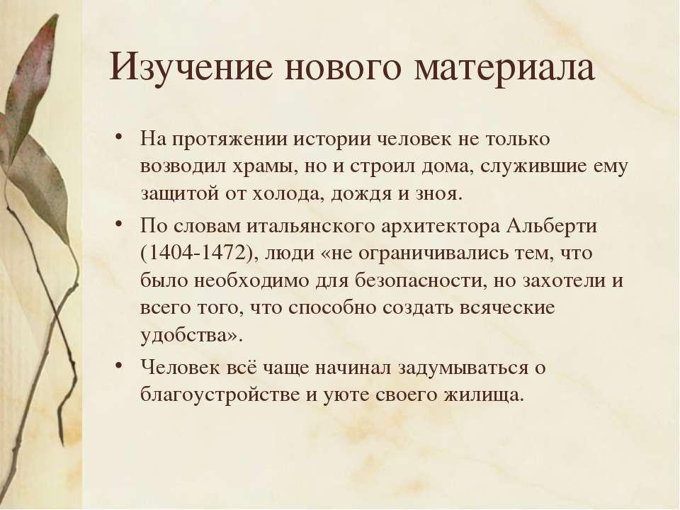 Изучение нового материала На протяжении истории человек не только возводил хр...