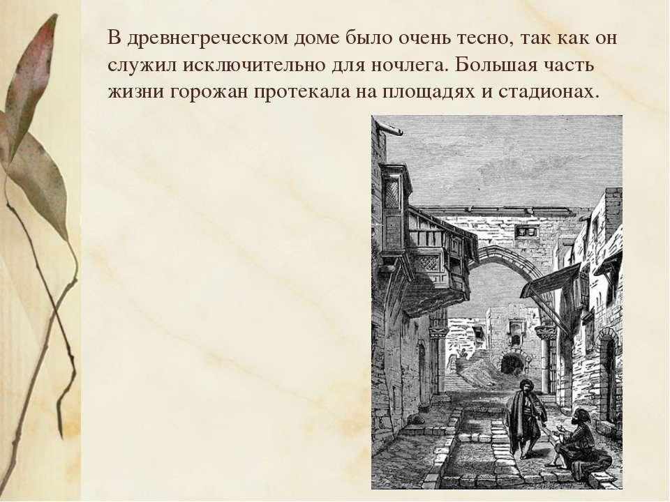 В древнегреческом доме было очень тесно, так как он служил исключительно для ...