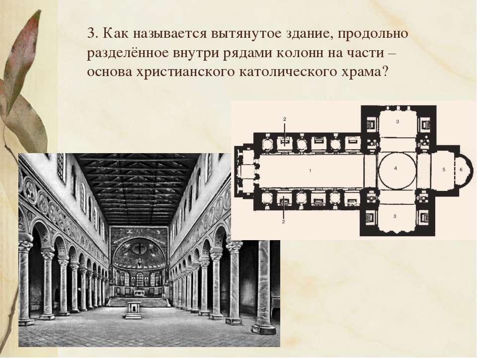 3. Как называется вытянутое здание, продольно разделённое внутри рядами колон...