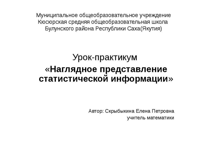 Муниципальное общеобразовательное учреждение Кюсюрская средняя общеобразовате...