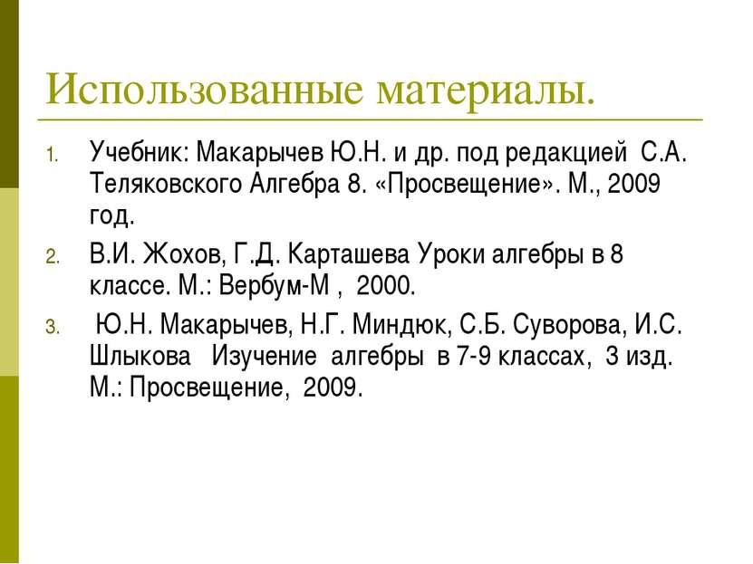 Использованные материалы. Учебник: Макарычев Ю.Н. и др. под редакцией С.А. Те...