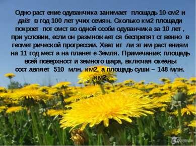 Одно растение одуванчика занимает площадь 10 см2 и даёт в год 100 летучих сем...