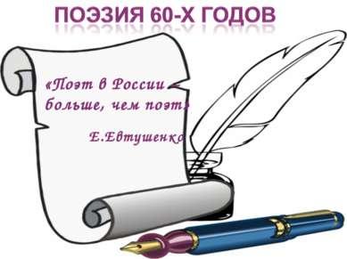 «Поэт в России – больше, чем поэт» Е.Евтушенко