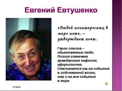 «Людей неинтересных в мире нет», – утверждает поэт. Герои стихов – обыкновенн...