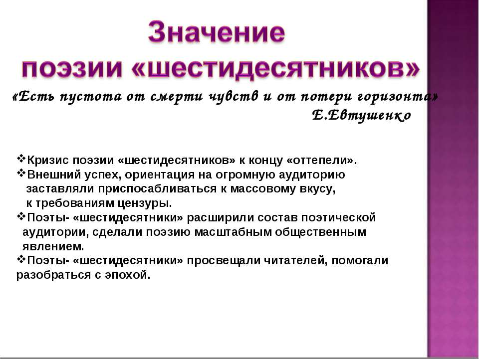 «Есть пустота от смерти чувств и от потери горизонта» Е.Евтушенко Кризис поэз...