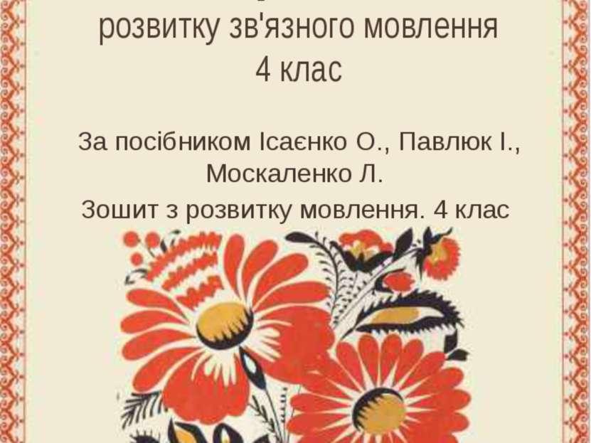 Уроки розвитку зв'язного мовлення 4 клас За посібником Ісаєнко О., Павлюк І.,...