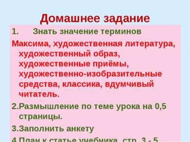 Домашнее задание 1. Знать значение терминов Максима, художественная литератур...