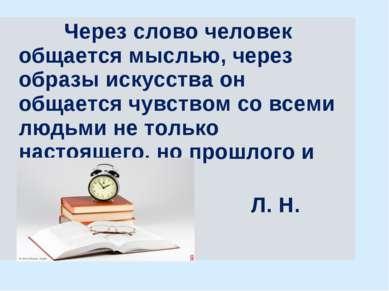 Через слово человек общается мыслью, через образы искусства он общается чувст...