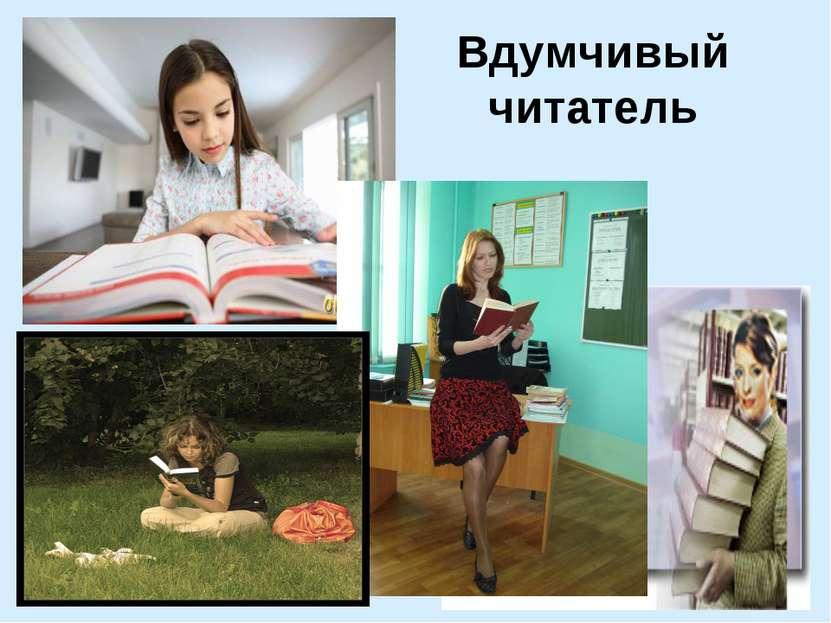 Вдумчивый читатель