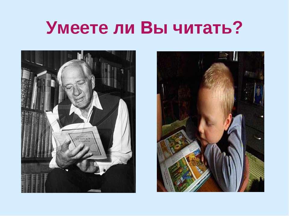 Умеете ли Вы читать?